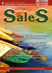 Наука продаж:от технологии к искусству №3 03/2020