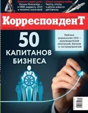 Корреспондент №20 10/2018