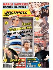 Экспресс-газета №22 06/2017