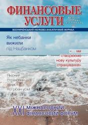 Финансовые услуги №2-3 09/2021