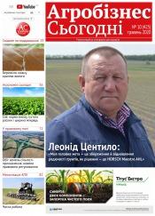"""газета """" Агробізнес Сьогодні"""" №10 05/2020"""