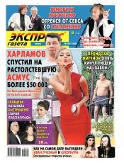 Экспресс-газета №35 08/2019