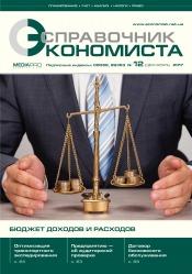Справочник экономиста №12 12/2017