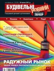 Будівельні новини №22 05/2011