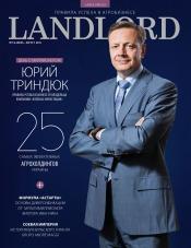 Landlord (Землевласник) №7-8 08/2016