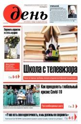 День. На русском языке №70 04/2020