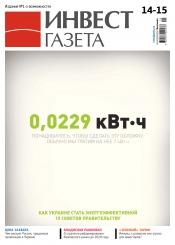 Инвест газета №14-15 04/2014