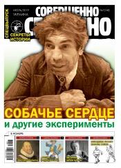 Совершенно секретно – Украина. Спецвыпуск №7 07/2019
