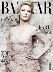 Harper's Bazaar №1 01/2014