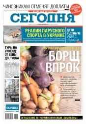 Сегодня. Киевский выпуск №178 09/2019