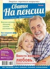 Сваты на пенсии №9 09/2017