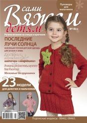 Вяжем сами детям №18(2) 07/2014