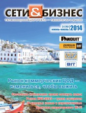 Сети и бизнес №3 06/2014
