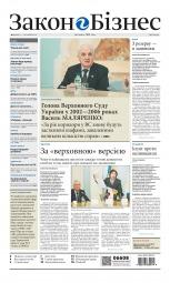 Закон і Бізнес (українською мовою) №1 01/2017