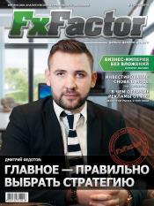 FxFactor №1-2 01/2014