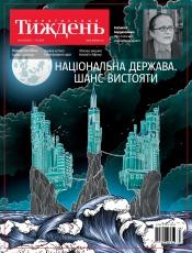 Український Тиждень №44 10/2019