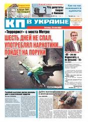 Комсомольская правда №144 09/2019