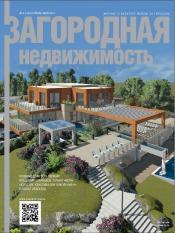Загородная недвижимость №4-5 04/2013