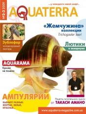 Aquaterra.ua №2-3 03/2009