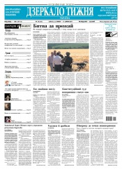 Дзеркало тижня. Україна №28 07/2017