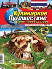 Кулинарное путешествие. Кухня народов мира №4 04/2013