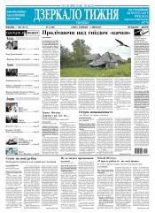 Дзеркало тижня. Україна №12 03/2019