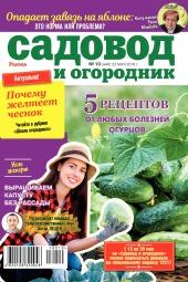 Садовод и огородник №10 05/2018