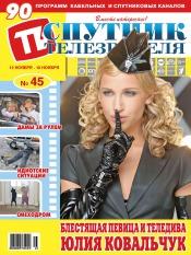 Спутник телезрителя №45 11/2012