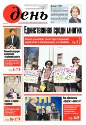 День. На русском языке. (пятница) №77-78 04/2019