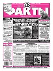 Факты и комментарии (пятница) №120 07/2013