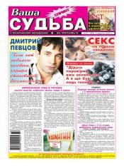 Ваша судьба-спринт №32 08/2012