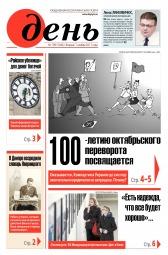 День. На русском языке №199 11/2017