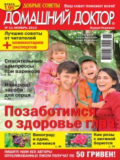 Добрые советы. Домашний доктор №11 11/2012