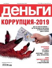 Деньги №14 07/2019