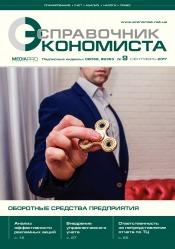 Справочник экономиста №9 09/2017