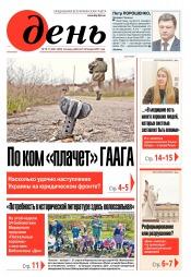 День. На русском языке. (пятница) №70-71 04/2017
