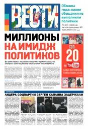 Вести №223 12/2017