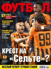Футбол №14 02/2017