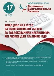 Справжня бухгалтерська газета №17 09/2017