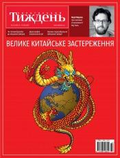 Український Тиждень №32 08/2019