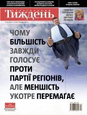 Український Тиждень №44 11/2012