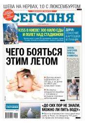 Сегодня. Киевский выпуск №105 06/2019