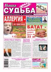 Ваша судьба-спринт №20 05/2012