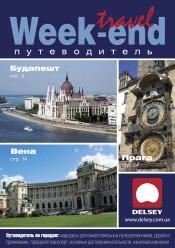 Уик-Энд. Туризм. Отдых. Развлечения.+ week-end travel №10 10/2012