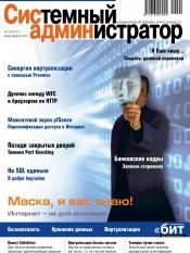 Системный администратор №1-2 02/2012
