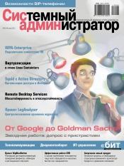 Системный администратор №5 05/2012