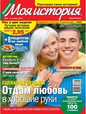 Моя история №21 10/2012