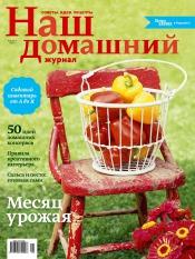 Наш домашний журнал №8 08/2013