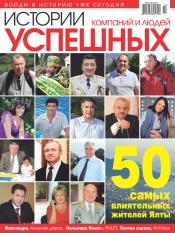 Истории успешных компаний и людей №2 05/2010