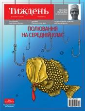 Український Тиждень №27 07/2018